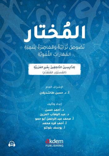 El - Muhtar