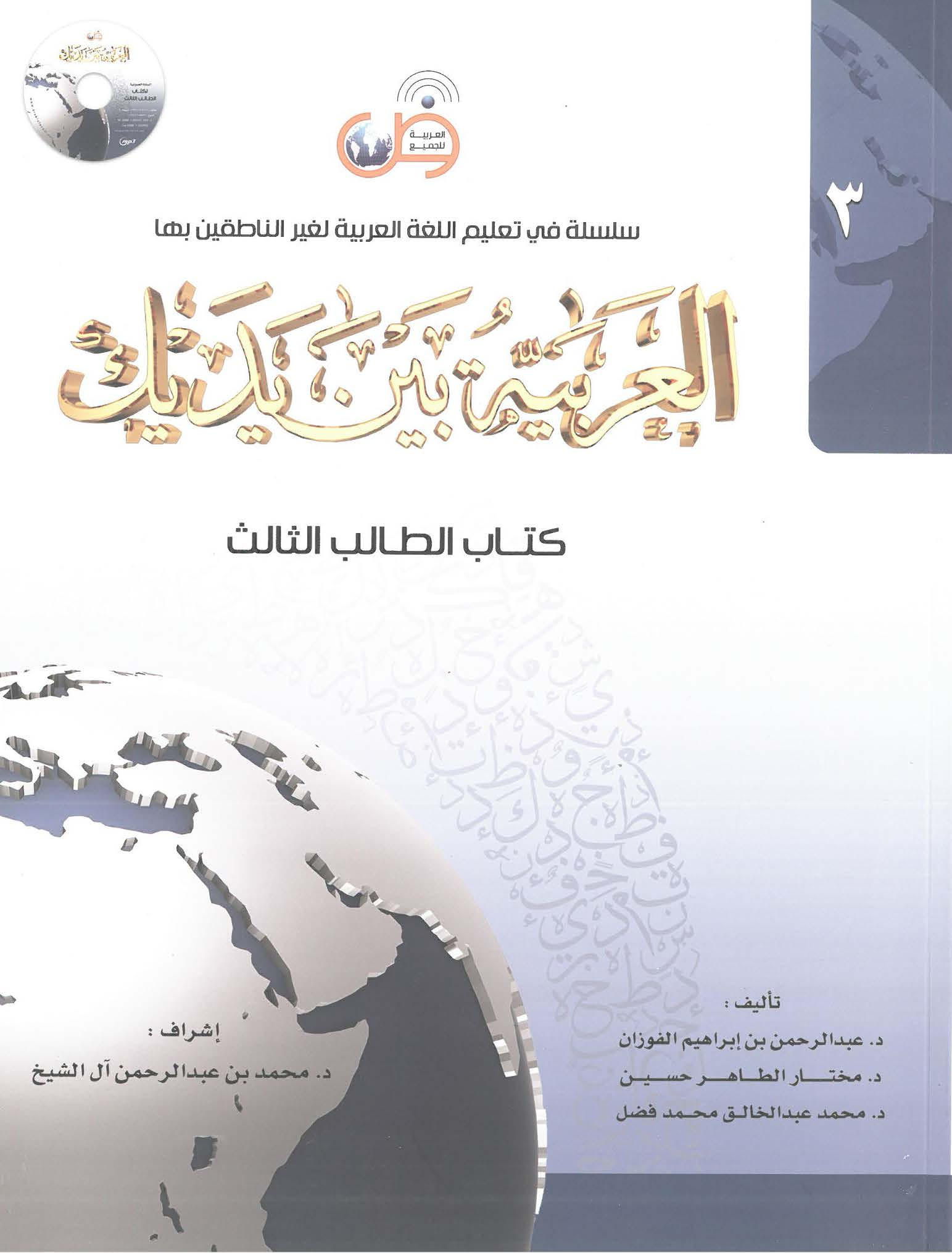 El Arabiyyetü Beyne Yedeyk Cilt-3